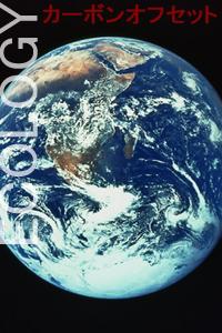 環境問題への取り組みを具体化する第一歩。
